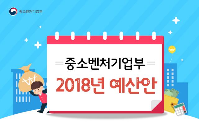 예산안인포그래픽_00_20170907.png