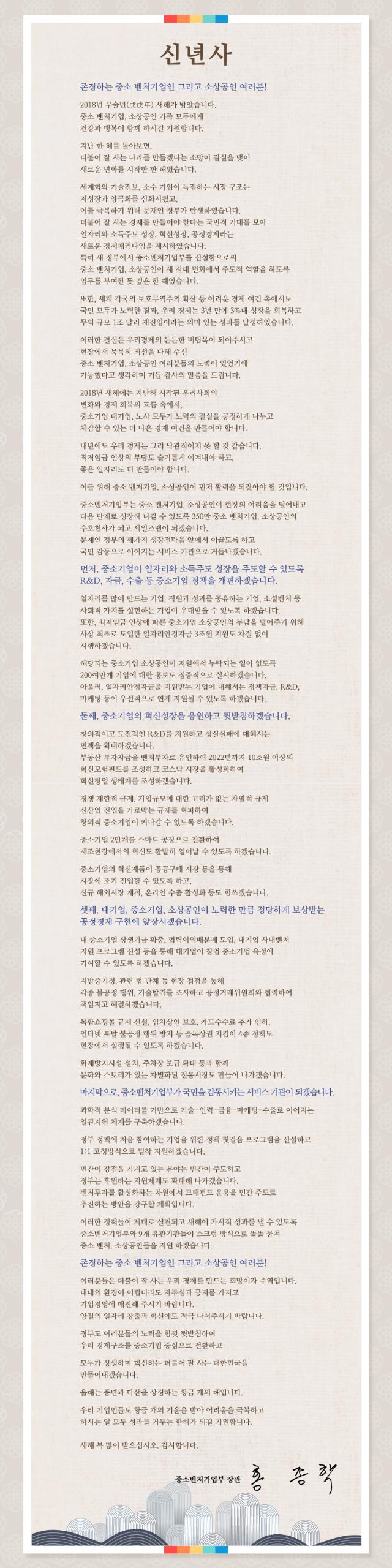 중기부_신년사_20171229(850).png
