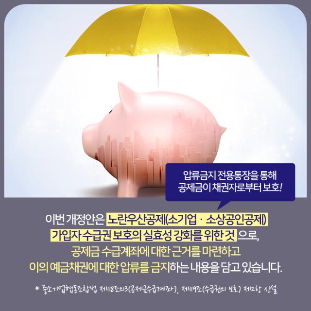 노란우산공제압류방지개정안_04.png