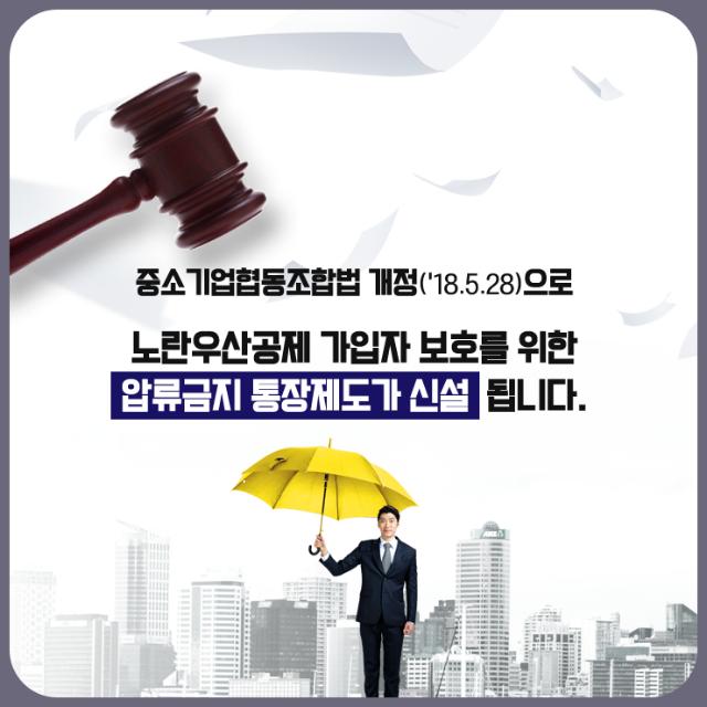 노란우산공제압류방지개정안_02.png