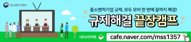 규제해결_끝장캠프.jpg